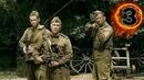 Мощный фильм про военную разведку 3 ЧАСТЬ Чужая Земля Русские детективы