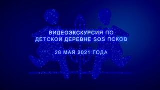 Видеоэкскурсия по Детской деревне SOS Псков