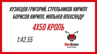 Редби Мастерс 4х50 кроль - 1: @ XXIX Чемпионат России по плаванию «Мастерс»