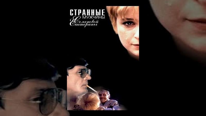 Странные мужчины Семеновой Екатерины 1992