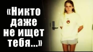 История спасения 15-летней Кары Чемберлен из плена серийного маньяка