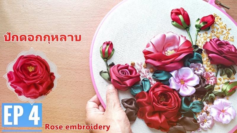 D I Y Ribbon Embroidery Rose ปักริบบิ้นดอกกุหลาบ วันวาเลนไทน์ EP 4