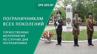 Торжественные мероприятия по случаю Дня пограничника в Минске