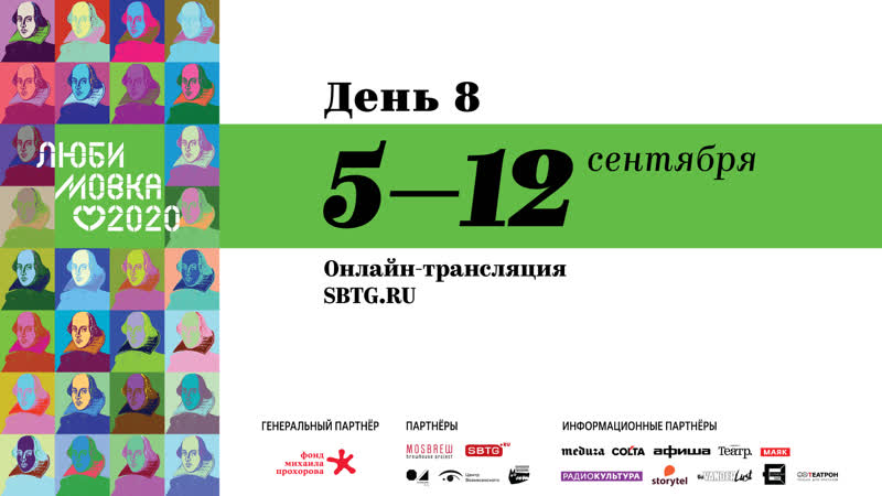 Фестиваль Любимовка 8 день