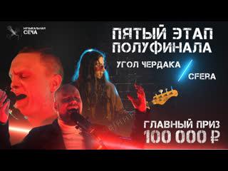 «Музыкальная сеча — 2020. Полуфинал»: Сfera и «Угол чердака»