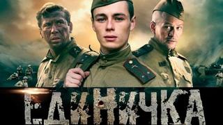 Единичка/ Фильм HD/ 2015