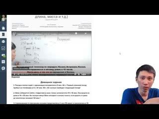 Полный видео-курс для 4 класса